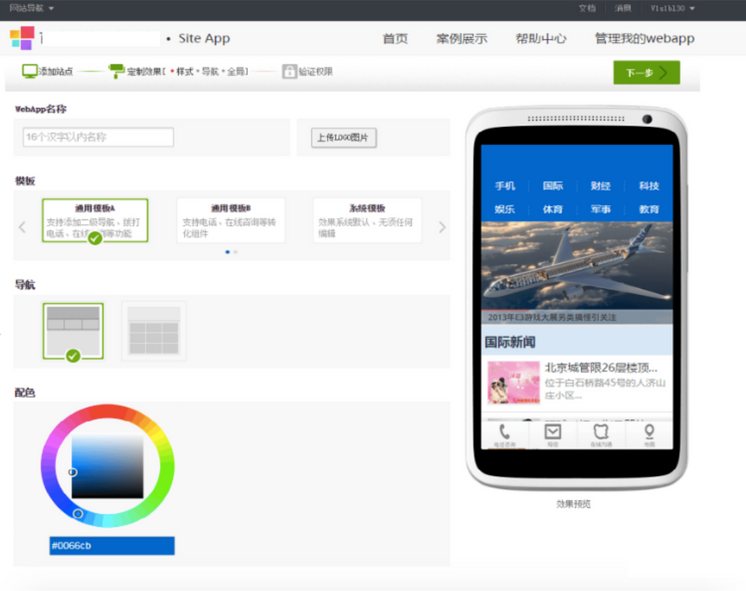 Baidu Site App screenshot